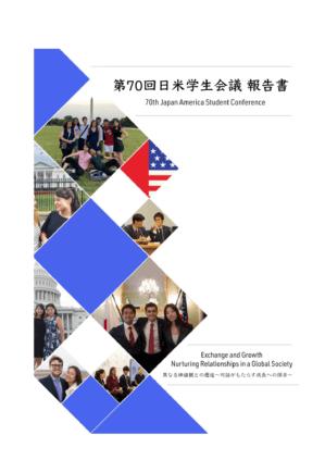 第70回日米学生会議報告書