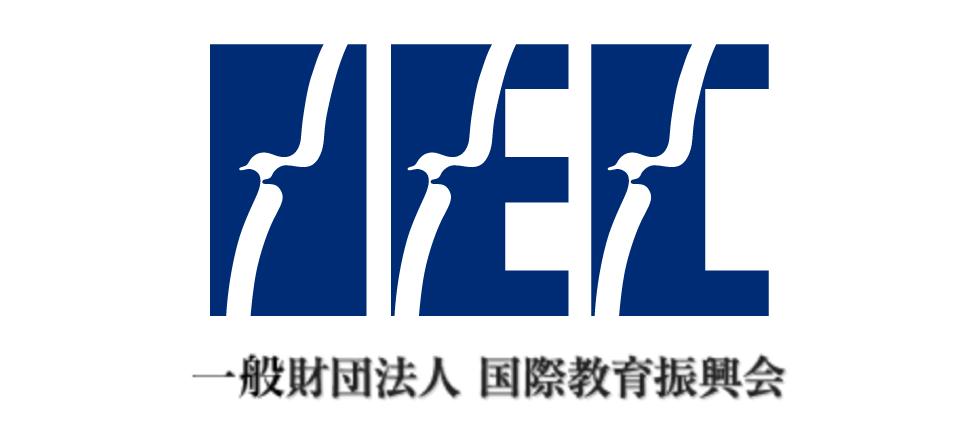 国際教育振興会